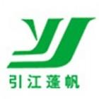 扬州市引江蓬帆制品有限公司
