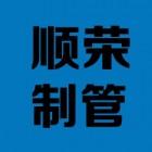 扬州市顺荣制管厂