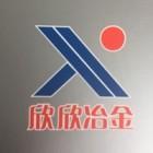 扬州市欣欣冶金设备制造有限公司