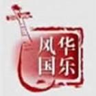 贝博官方网站风华国乐琴筝贝博官方客户端