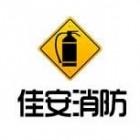 扬州市佳安消防工程有限公司
