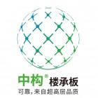 扬州中构新材料科技有限公司