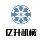 南京亿升流体设备有限公司
