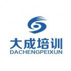 扬州大成教育培训中心有限公司