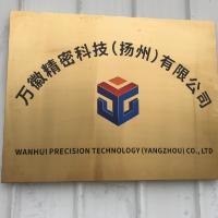 万徽精密科技(扬州)有限公司