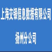 上海交银信息数据有限公司扬州分公司