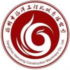 扬州市涵洋工程机械有限公司