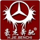 扬州豪驰鞋业有限公司