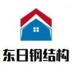 扬州市东日钢结构有限公司