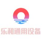 扬州市乐和通用设备制造有限公司