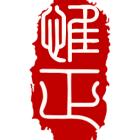 扬州惟正工程咨询管理有限公司