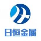 扬州日恒金属制品有限公司