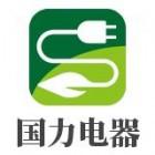 扬州国力电器科技有限公司