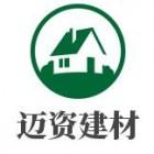 扬州迈资建筑材料有限公司