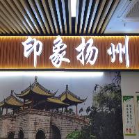 江都区北悦餐饮店