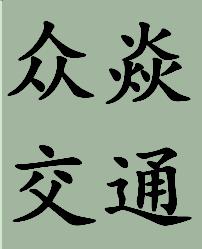 江苏众焱交通工程有限公司