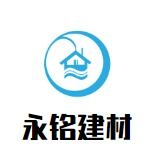 贝博官方网站市永铭建材商贸贝博官方客户端