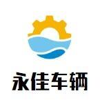 贝博官方网站市永佳车辆配件贝博官方客户端