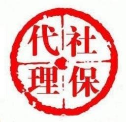 """<font color='#990000'>江都民营""""社保代理""""服务公司助企业轻松搞</font>"""