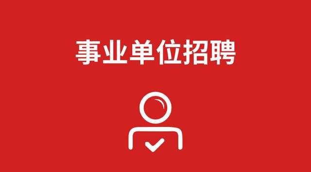 郭村卫生院07月编外人员公开招聘简章