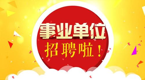 仙女社区卫生服务中心07月公开招聘合同制