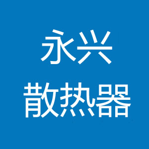 贝博官方网站永兴散热器贝博官方客户端