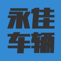 扬州市永佳车辆配件有限公司