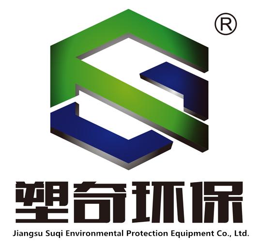江苏塑奇环保设备有限公司