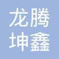 江苏龙腾坤鑫科技集团有限公司