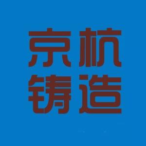 扬州京杭机械铸造厂