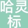 扬州哈灵标准件有限公司