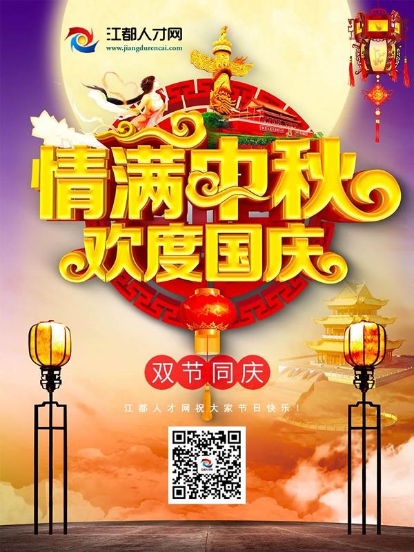 国庆双节.jpg